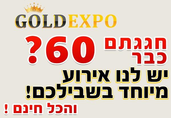 רישום ליריד Gold Expo