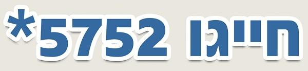 להרשמה טלפונית ליריד חייגו *5752