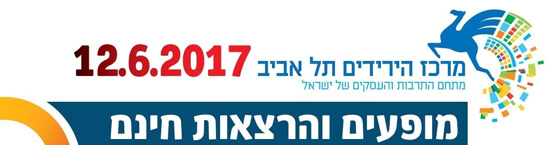 12 ביוני מרכז הירידים תל אביב